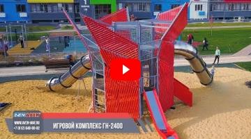 "Embedded thumbnail for Игровой комплекс ГН-2400 ""Industrial"""