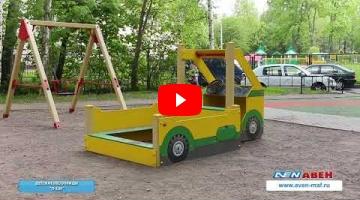 Embedded thumbnail for Песочница детская П-11м