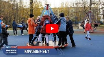 """Embedded thumbnail for Канатная карусель К-34/1 """"Елка"""""""