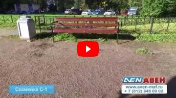 Embedded thumbnail for Скамейка с металлическими ножками С-1