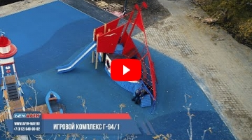 "Embedded thumbnail for Игровой комплекс Г-94/1 ""Алые паруса"""