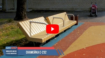 Embedded thumbnail for Скамейка С-232