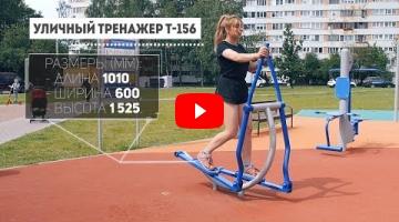 Embedded thumbnail for Уличный тренажер Т-156
