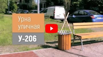 "Embedded thumbnail for Металлическая урна для мусора У-206 ""Оптима"""