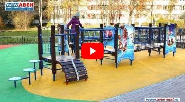 "Embedded thumbnail for Детский городок МГ-105 ""Венеция"""
