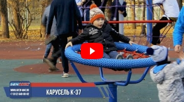 Embedded thumbnail for Детская карусель К-37