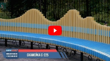 Embedded thumbnail for Скамейка С-225/1