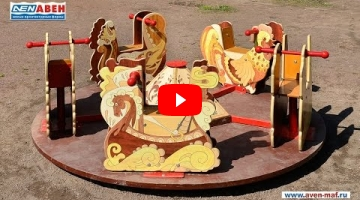 """Embedded thumbnail for Детская карусель К-7/1 """"Русич Сказка"""""""