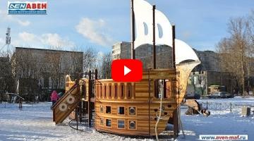 """Embedded thumbnail for Игровой комплекс Г-92 """"Корабль"""""""