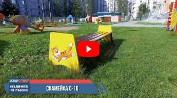 """Embedded thumbnail for Детская скамейка С-10 """"Сказка"""""""