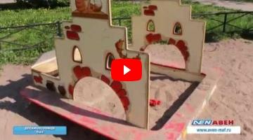 Embedded thumbnail for Песочница детская П-6/1