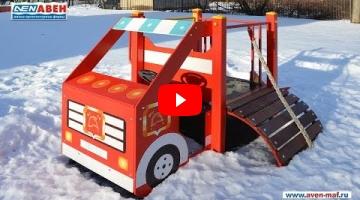 """Embedded thumbnail for Игровой комплекс Д-10 """"Пожарная машина"""""""