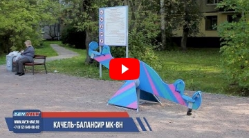 """Embedded thumbnail for Качели-балансир МК-8н """"NEXT"""""""