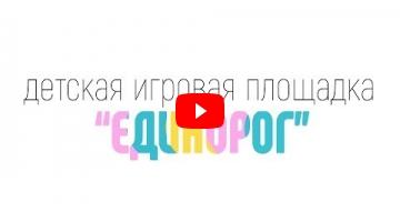 """Embedded thumbnail for Игровой комплекс ГН-4000 """"Единорог"""""""