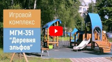 """Embedded thumbnail for Игровой комплекс МГМ-351 """"Деревня эльфов"""""""