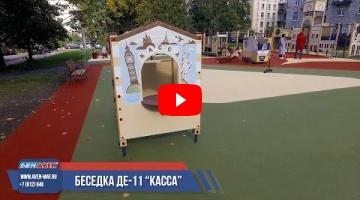 "Embedded thumbnail for Детская беседка ДЕ-11 ""Космос"""