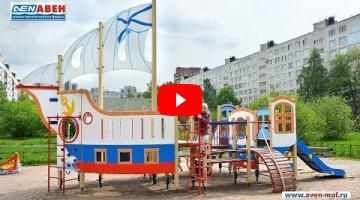"Embedded thumbnail for Игровой комплекс Г-93 ""Кораблик"""