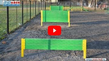 Embedded thumbnail for Барьер для дрессировки собак ЭА-4