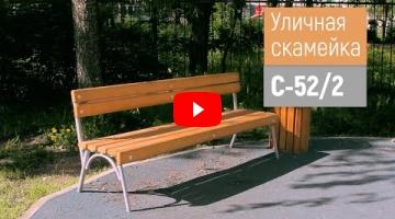 "Embedded thumbnail for Скамейка С-52 ""Оптима"""