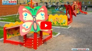 "Embedded thumbnail for Песочный дворик ПЕ-52/1 ""Бабочка"""