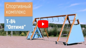 "Embedded thumbnail for Спортивный комплекс Т-84 ""Оптима"""