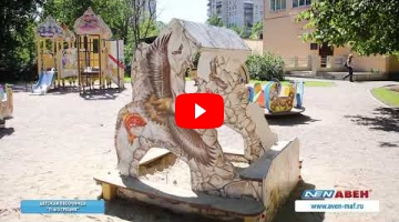 "Embedded thumbnail for Песочница детская П-6/3 ""Мифы Древней Греции"""