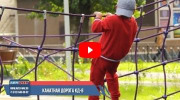 Embedded thumbnail for Канатная дорога КД-8
