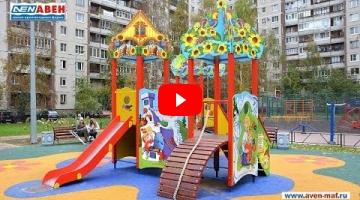 "Embedded thumbnail for Детский городок Г-32 ""Изумрудный город"""
