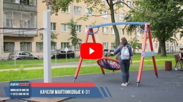 """Embedded thumbnail for Качели маятниковые К-31 с подвесом """"Гнездо"""""""