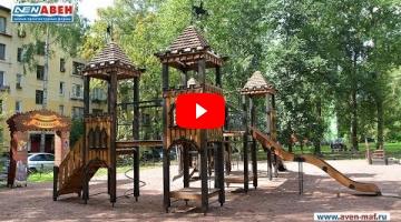 "Embedded thumbnail for Детский городок Г-711 ""Средневековье"""