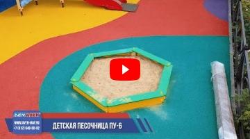 Embedded thumbnail for Детская песочница ПУ-6