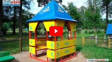 """Embedded thumbnail for Детская беседка Г-3/1 """"Сказка"""""""