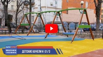 "Embedded thumbnail for Качели маятниковые К-31/3 с подвесами ""Гнездо"", Тип-2 и Тип-3"