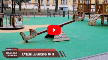 "Embedded thumbnail for Качели-балансир МК-8 ""Крепость"""