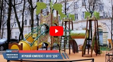 "Embedded thumbnail for Игровой комплекс Г-3011 ""Дуб"""