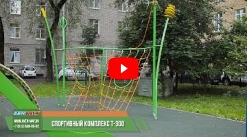 """Embedded thumbnail for Спортивный комплекс Т-300 """"Паутина"""""""