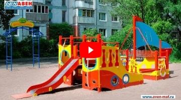 "Embedded thumbnail for Игровой комплекс МГ-74 ""Кораблик"" (красно-желтый)"