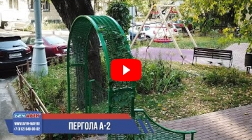 Embedded thumbnail for Арка А-2