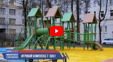 "Embedded thumbnail for Игровой ""танцующий"" городок Г-3001"