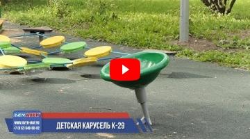 Embedded thumbnail for Детская карусель К-29