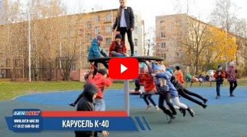 """Embedded thumbnail for Канатная карусель К-40 """"Вертушка"""""""