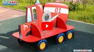 "Embedded thumbnail for Детская скамейка С-168 ""Пожарная машина"" двухсторонняя"